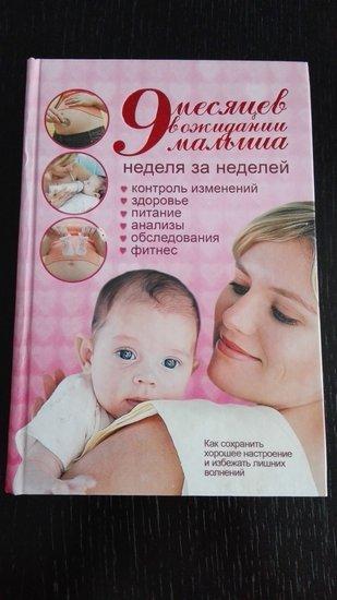 """Knyga """"9 месяцев в ожидании малыша"""